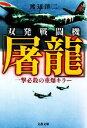 ブックオフオンライン楽天市場店で買える「【中古】 双発戦闘機「屠龍」 一撃必殺の重爆キラー 文春文庫/渡辺洋二【著】 【中古】afb」の画像です。価格は198円になります。