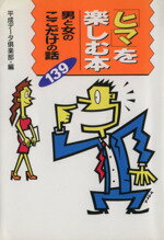 【中古】 ヒマを楽しむ本男と女のここだけの話139 /平成データ倶楽部(著者) 【中古】afb