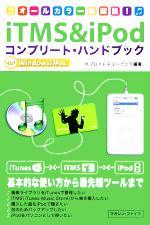【中古】 iTMS&iPodコンプリート・ハンドブック オールカラー超図説! /タブロイド(著者),ユービック(著者) 【中古】afb