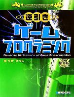 【中古】 逆引きゲームプログラミングfor Windows DirectX GAME DEVELOPER BOOKS/万里ゆうじ(著者) 【中古】afb