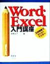 ブックオフオンライン楽天市場店で買える「【中古】 Word・Excel入門講座 30時限でらくらくマスター /高橋尚子(編者 【中古】afb」の画像です。価格は108円になります。