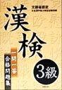 【中古】 漢検3級 一問一答合格問題集 /受験研究会(編者) 【中古】afb