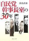 【中古】 自民党幹事長室の30年 中公文庫/奥島貞雄(著者) 【中古】afb