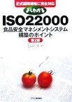 【中古】 よくわかるISO22000「食品安全マネジメントシステム」構築のポイント 正式国際規格に完全対応 /小川洋(著者) 【中古】afb