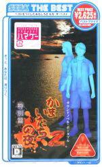 【中古】 かまいたちの夜2 特別篇 SEGA THE BEST /PSP 【中古】afb