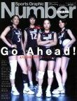 【中古】 Sports Graphic Number PLUS(December 2006) Go Ahead! 永久保存版・全日本バレーのすべて /ナンバー編(著者) 【中古】afb