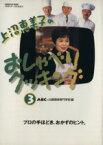 【中古】 上沼恵美子のおしゃべりクッキング(3号) GAKKEN HIT MOOK/ABC+辻調理師専門学校(著者) 【中古】afb