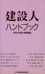 産業, その他  (2007) () afb