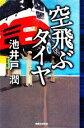 【中古】 空飛ぶタイヤ Jノベル・コレクション/池井戸潤【著】 【中古】afb