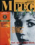 【中古】 MPEG 1・2・3(Vol.1) /情報・通信・コンピュータ(その他) 【中古】afb
