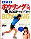 【中古】 DVD ボウリング入門 180UPをめざせ! /名和秋【著】 【中古】afb