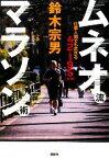 【中古】 ムネオ流マラソン術 仕事人間でも走れる42・195km /鈴木宗男【著】,鈴木彰【監修】 【中古】afb