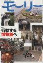 ブックオフオンライン楽天市場店で買える「【中古】 モーリー No.18 行動する博物館へ /北海道新聞野生生物基金(著者 【中古】afb」の画像です。価格は298円になります。