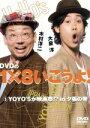 【中古】 DVDの1×8いこうよ!(3)YOYO'Sが映画祭!?in夕張の巻 /