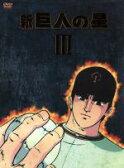 【中古】 新 巨人の星 DVD−BOX(3) /アニメ 【中古】afb