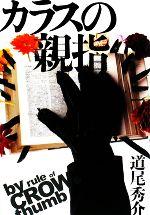 【中古】afbカラスの親指byruleofCROW'sthumb/道尾秀介【著】
