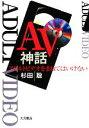 【中古】 AV神話 アダルトビデオをまねてはいけない /杉田聡【著】 【中古】afb