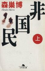 【中古】 非国民(上) 幻冬舎文庫/森巣博(著者) 【中古】afb