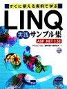 【中古】 すぐに使える実例で学ぶLINQ実践サンプル集 ASP.NET3.5対応 /薬師寺国安,薬師寺聖【共著】 【中古】afb
