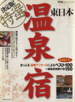 【中古】 決定版!特選温泉宿 東日本 /昭文社 【中古】afb