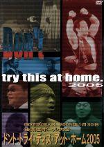 【中古】 DDT Vol.11 Into the Fight 2005・2005年2月25日後楽園ホール /(格闘技) 【中古】afb