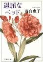 【中古】 退屈なベッド 文春文庫/落合恵子(著者) 【中古】afb