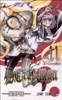 少年, その他  DGrayman(vol11) C() afb