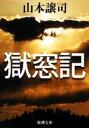 【中古】 獄窓記 新潮文庫/山本譲司【著】 【中古】afb