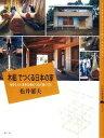 【中古】 「木組」でつくる日本の家 むかしといまを未来につなぐ家づくり 百の知恵双書016/松井郁夫【著】 【中古】afb