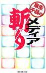 【中古】 麻生千晶のメディア斬り /麻生千晶【著】 【中古】afb