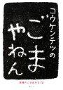 【中古】 コウケンテツのごまやねん 最強のごまおかず70 /コウケンテツ【著】 【中古】afb