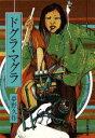 【中古】 ドグラ・マグラ 現代教養文庫884夢野久作傑作選4/夢野久作(著者) 【中古】afb