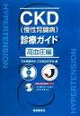 ブックオフオンライン楽天市場店で買える「【中古】 CKD診療ガイド 高血圧編 /日本腎臓学会,日本高血圧学会【編】 【中古】afb」の画像です。価格は99円になります。