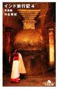 【中古】 インド旅行記(4) 写真編 幻冬舎文庫/中谷美紀【著】 【中古】afb