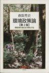 【中古】 環境政策論 2版 /倉阪秀史(著者) 【中古】afb