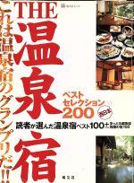 【中古】 THE温泉宿 ベストセレクション200西日本 /昭文社 【中古】afb