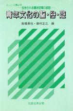 【中古】 青年文化の聖・俗・遊 /高橋勇悦(著者) 【中古】afb