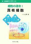 【中古】 細胞の運命(1) 真核細胞 新・生命科学ライブラリD1/山田正篤【著】 【中古】afb