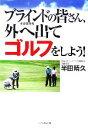 ブックオフオンライン楽天市場店で買える「【中古】 ブラインドの皆さん、外へ出てゴルフをしよう! /半田晴久【著】 【中古】afb」の画像です。価格は108円になります。