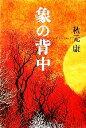 【中古】 象の背中 /秋元康【著】 【中古】afb