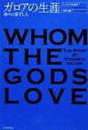 【中古】 ガロアの生涯 神々の愛でし人 /レオポルトインフェルト【著】,市井三郎【訳】 【中古】afb