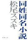 ブックオフオンライン楽天市場店で買える「【中古】 同姓同名小説 新潮文庫/松尾スズキ【著】 【中古】afb」の画像です。価格は110円になります。