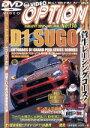 【中古】 DVD VIDEO OPTION VOLUME136 2005 D1SUGO /モータースポーツ 【中古】afb