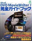 【中古】 Ulead DVD MovieWriter7 完全ガイドブック グリーン・プレスデジタルライブラリ/阿部信行【著】 【中古】afb