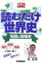 【中古】 読むだけ世界史 地図&地域史 大学受験ポケット /...