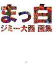 【中古】 まっ白 ジミー大西画集 /ジミー大西【著】 【中古】afb