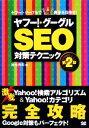ブックオフオンライン楽天市場店で買える「【中古】 ヤフー!・グーグルSEO対策テクニック ヤフー!・グーグルで1位表示を目指せ! /鈴木将司【著】 【中古】afb」の画像です。価格は108円になります。