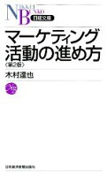 【中古】afbマーケティング活動の進め方日経文庫/木村達也【著】