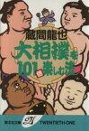 【中古】 大相撲を101倍楽しむ法 ケイブンシャ文庫/蔵間龍也(著者) 【中古】afb