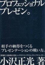 【中古】afbプロフェッショナルプレゼン。相手の納得をつくるプレゼンテー/小沢正光(著者)